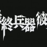 Saishuu Heiki Kanojo - reccenzja anime - rascal.pl