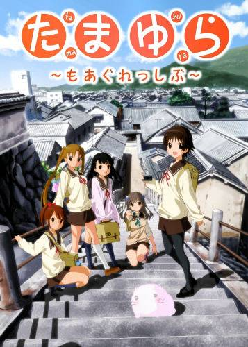 Tamayura - recenzja anime - rascal.pl