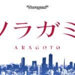Noragami-Aragoto-001