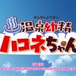 Onsen-Yousei-Hakone-chan-001