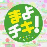 Mayo-Chiki-001