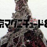 Tokyo Magnitude 8.0 - recenzja anime - rascal.pl