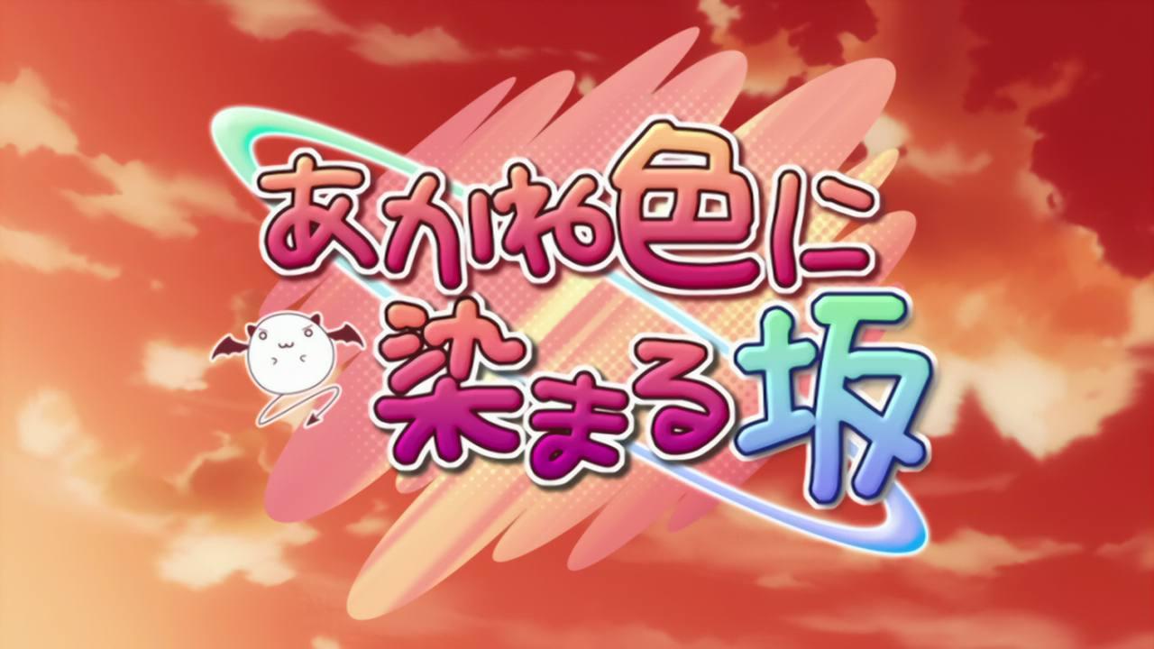 Akaneiro ni Somaru Saka - recenzja anime - rascal.pl