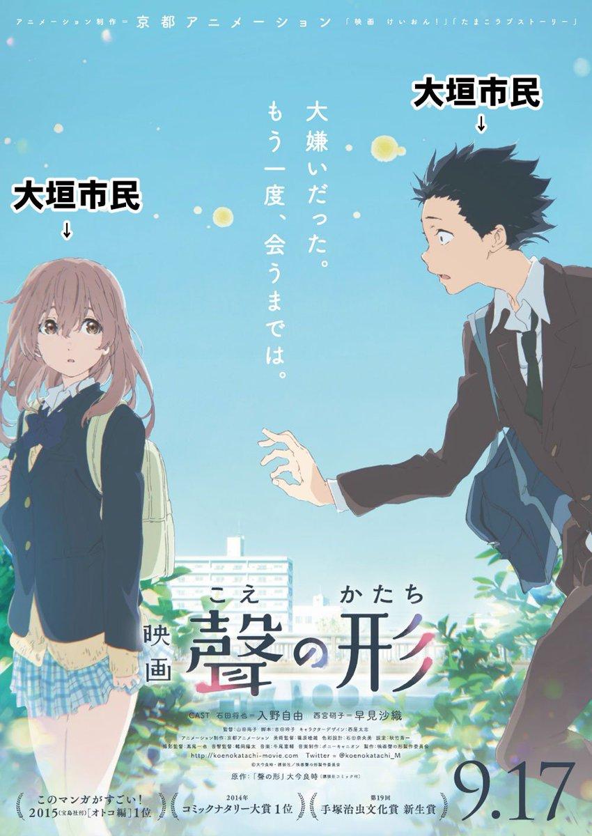 Koe no Katachi - recenzja anime - rascal.pl