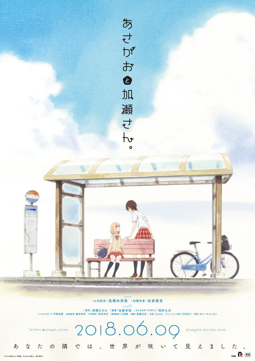 Asagao to Kase-san - recenzja anime - rascal.pl