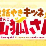 Sewayaki Kitsune no Senko-san recenzja-anime wiosna 2019 rascal.pl Anime wiosna 2019