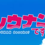 Sounan Desu ka? - Anime Lato 2019