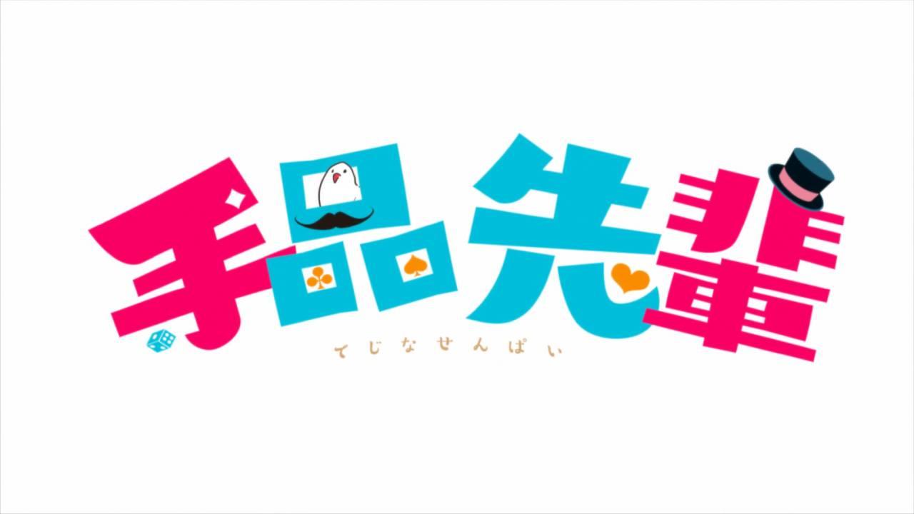 Tejina-senpai - Anime Lato 2019