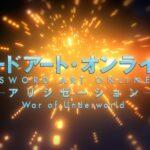 Sword Art Online: Alicization - War of Underworld - Recenzja anime jesień 2019 - rascal.pl