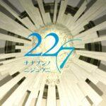 22/7 (Nanabun no Nijyuuni) - recenzja anime zima 2020 - rascal.pl