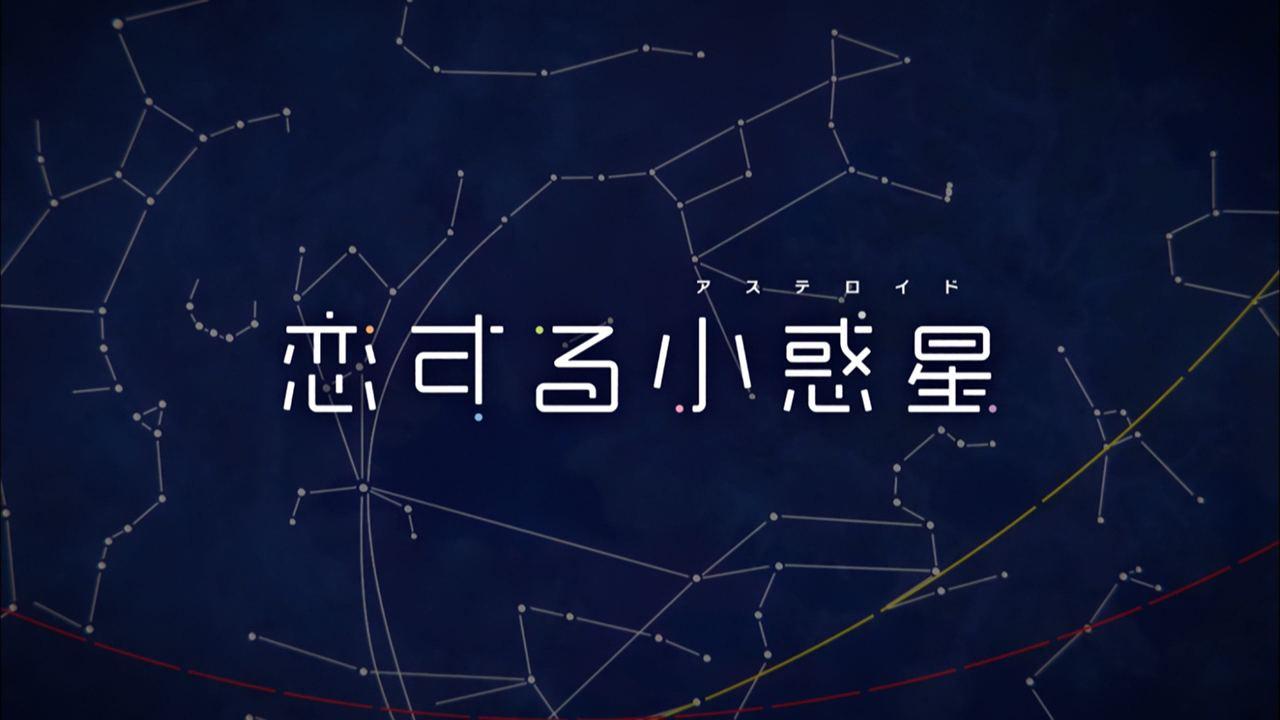 Koisuru Asteroid - recenzja anime zima 2020 - rascal.pl