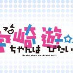 Uzaki-chan wa Asobitai! - recenzja anime lato 2020 - rascal.pl