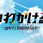 Iwa Kakeru!: Sport Climbing Girls - recenzja anime jesień 2020 - rascal.pl