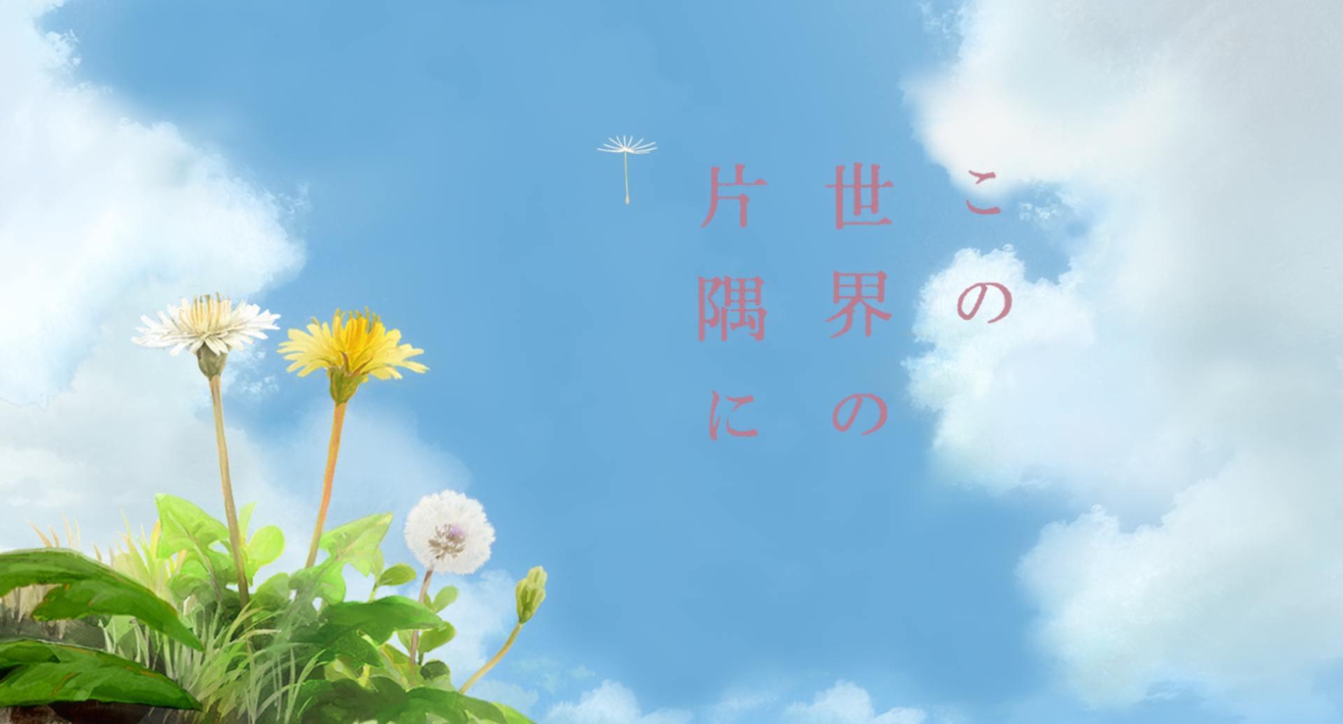 Kono Sekai no Katasumi ni - recenzja anime - rascal.pl
