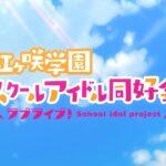 Love Live! Nijigasaki Gakuen School Idol Doukoukai - recenzja anime jesień 2020 - rascal.pl