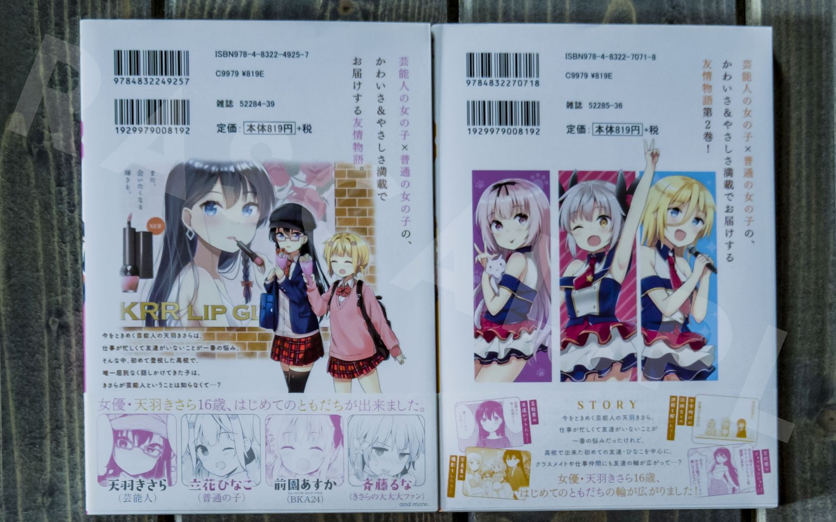 Mata Kyoushitsu de (1-2) - Manga Time Kirara - Nowości w kolekcji mangi (listopad 2020) - rascal.pl