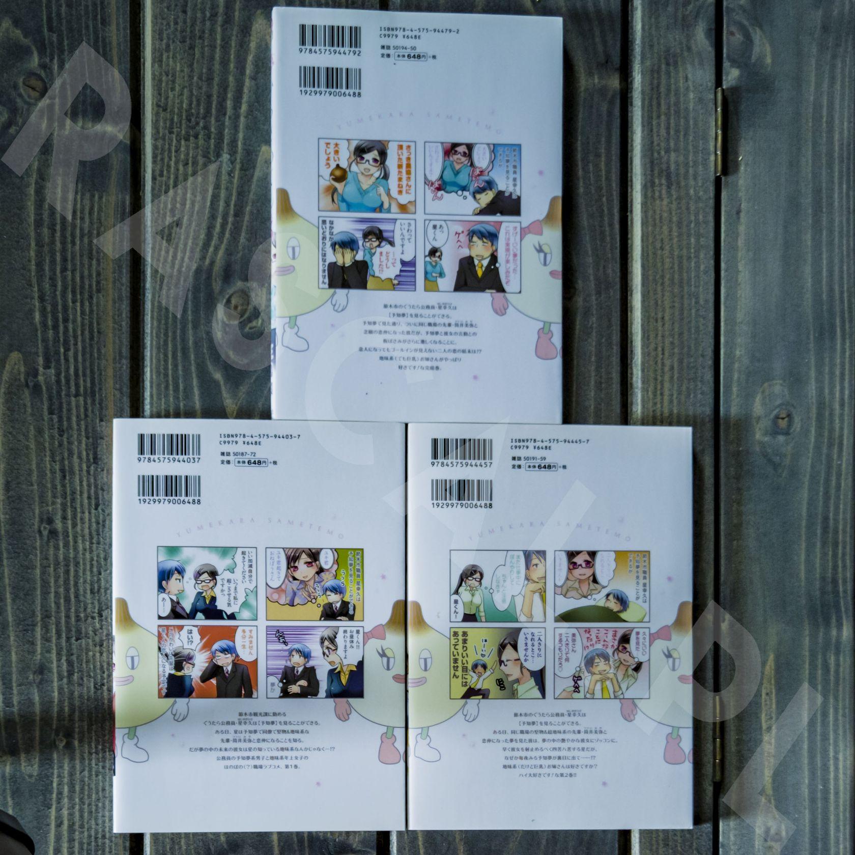 Yume kara Sametemo (1-3) - Action Comics - Nowości w kolekcji mangi (listopad 2020) - rascal.pl