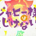 Jahy-sama wa Kujikenai! - recenzja anime lato 2021 - rascal.pl