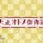 Taishou Otome Otogibanashi - recenzja anime jesień 2021 - rascal.pl