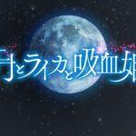 Tsuki to Laika to Nosferatu - recenzja anime jesień 2021 - rascal.pl